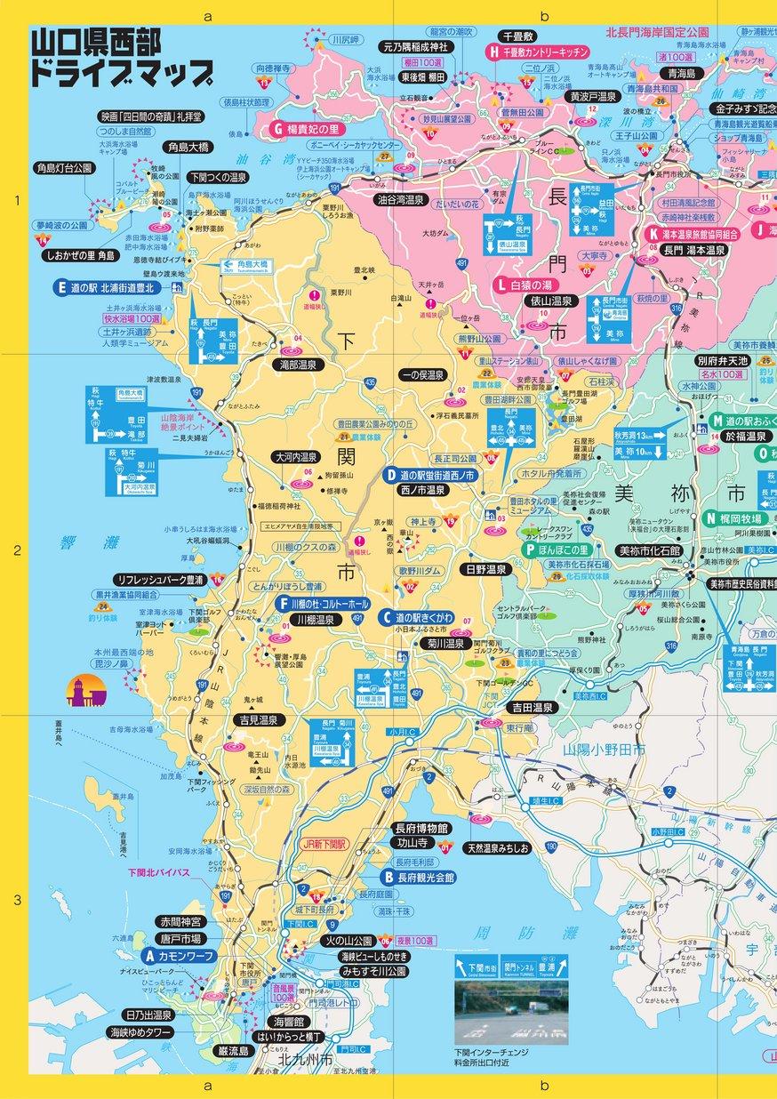 山口県西部ドライブマップ