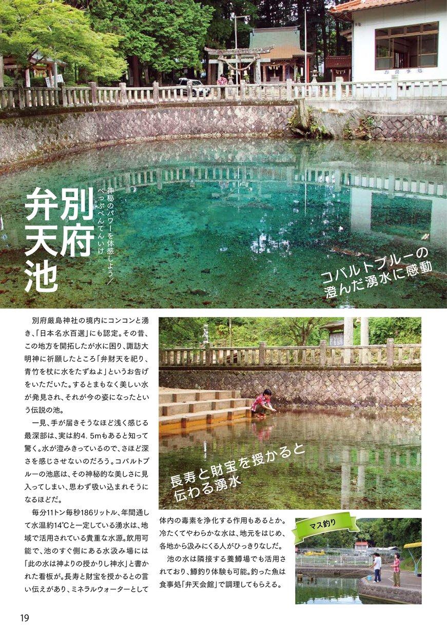 秋芳洞(秋吉台)近くにあるコバルトブルーの湧水エリア別府弁天池