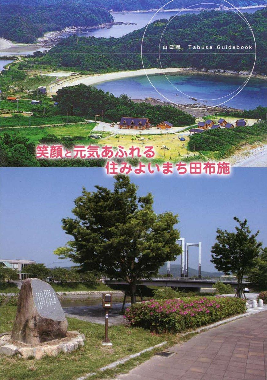 田布施町パンフレット | ヤマグチイーブックス yamaguchi-ebooks ...
